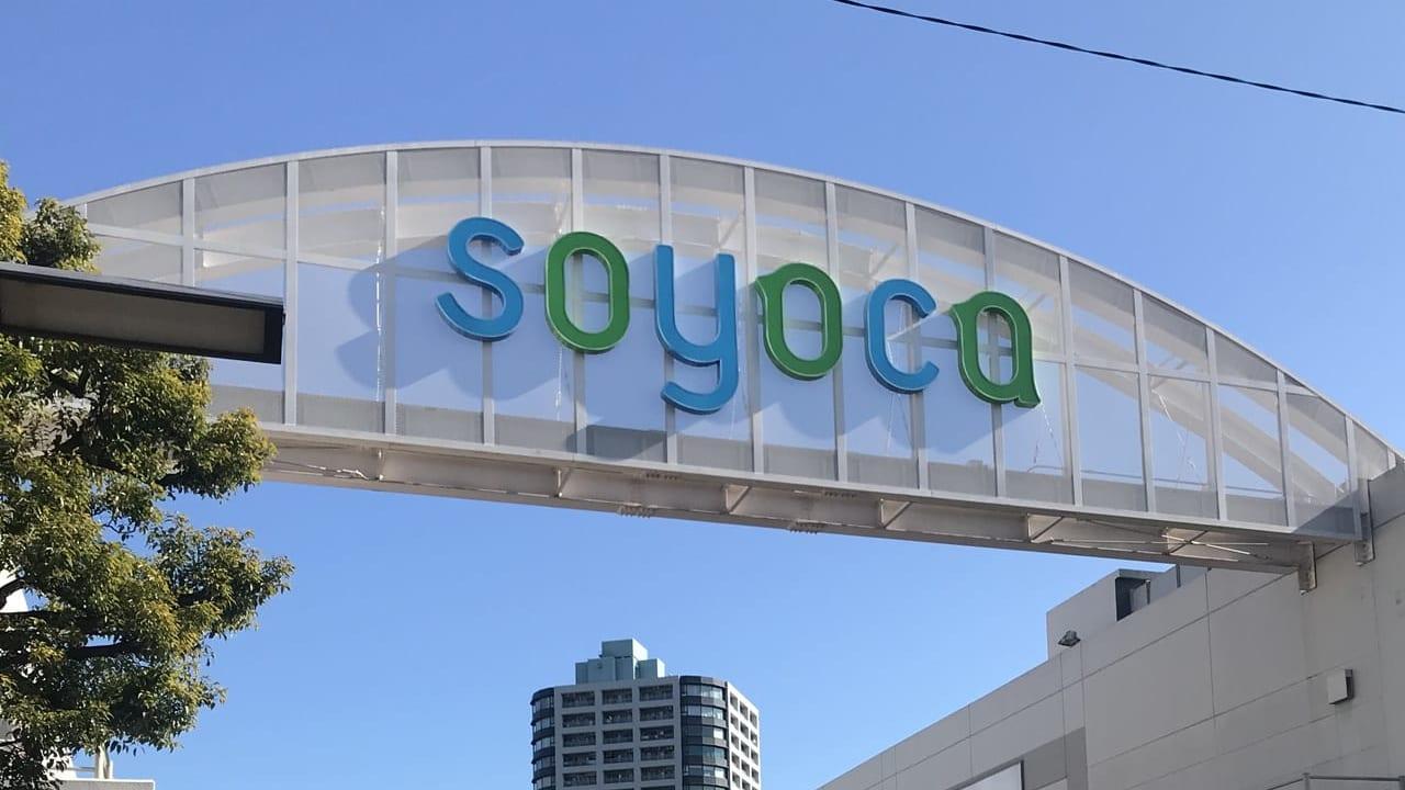2020年2月ふじみ野市ショッピングセンターソヨカがリニューアル