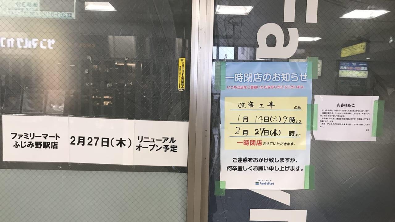 ファミリーマートふじみ野駅店リニューアル