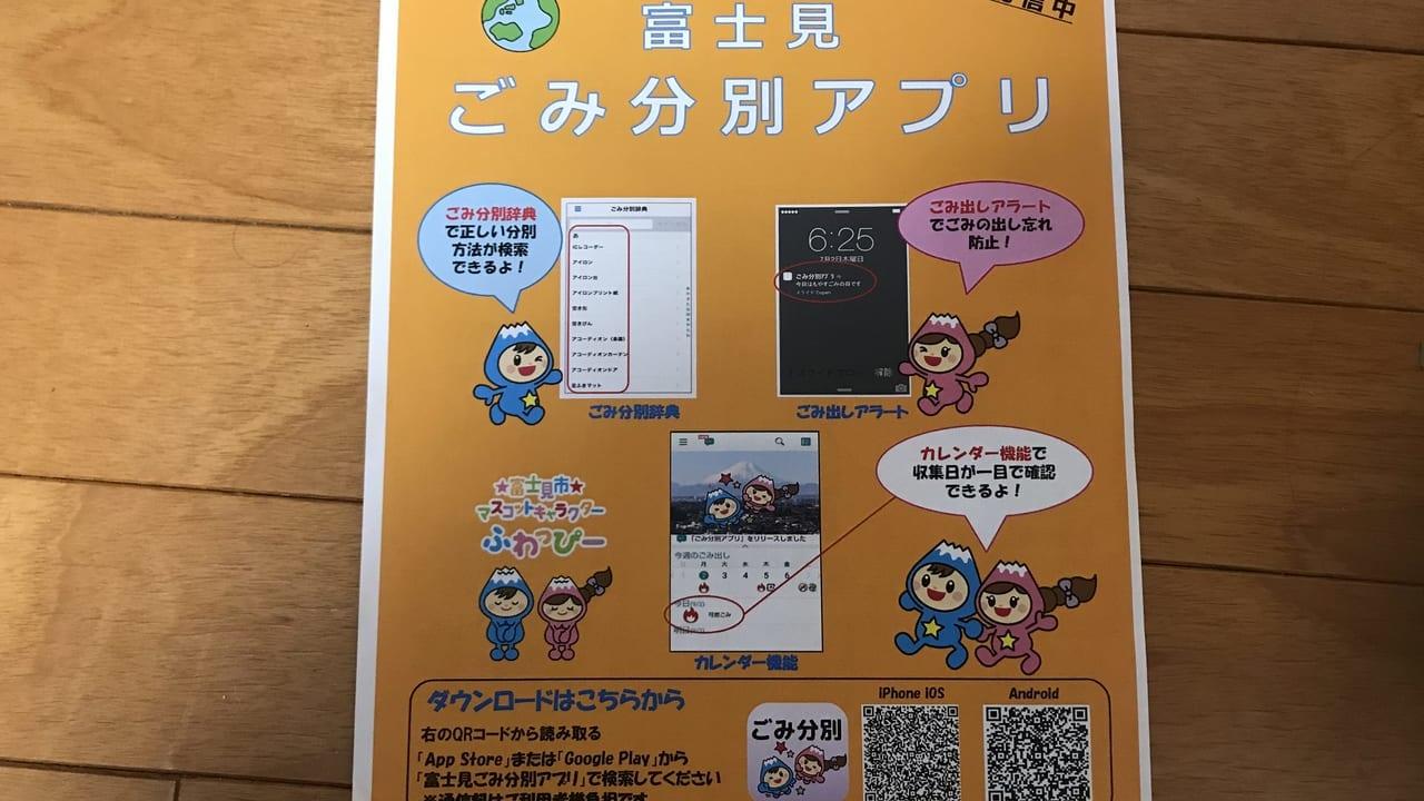 富士見市のごみ分別に関するアプリ