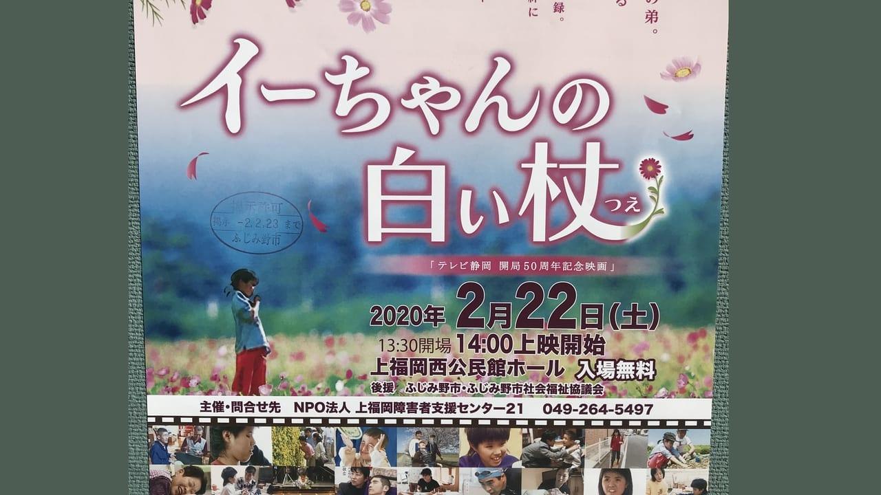 ふじみ野市にて入場無料の映画が上映されます