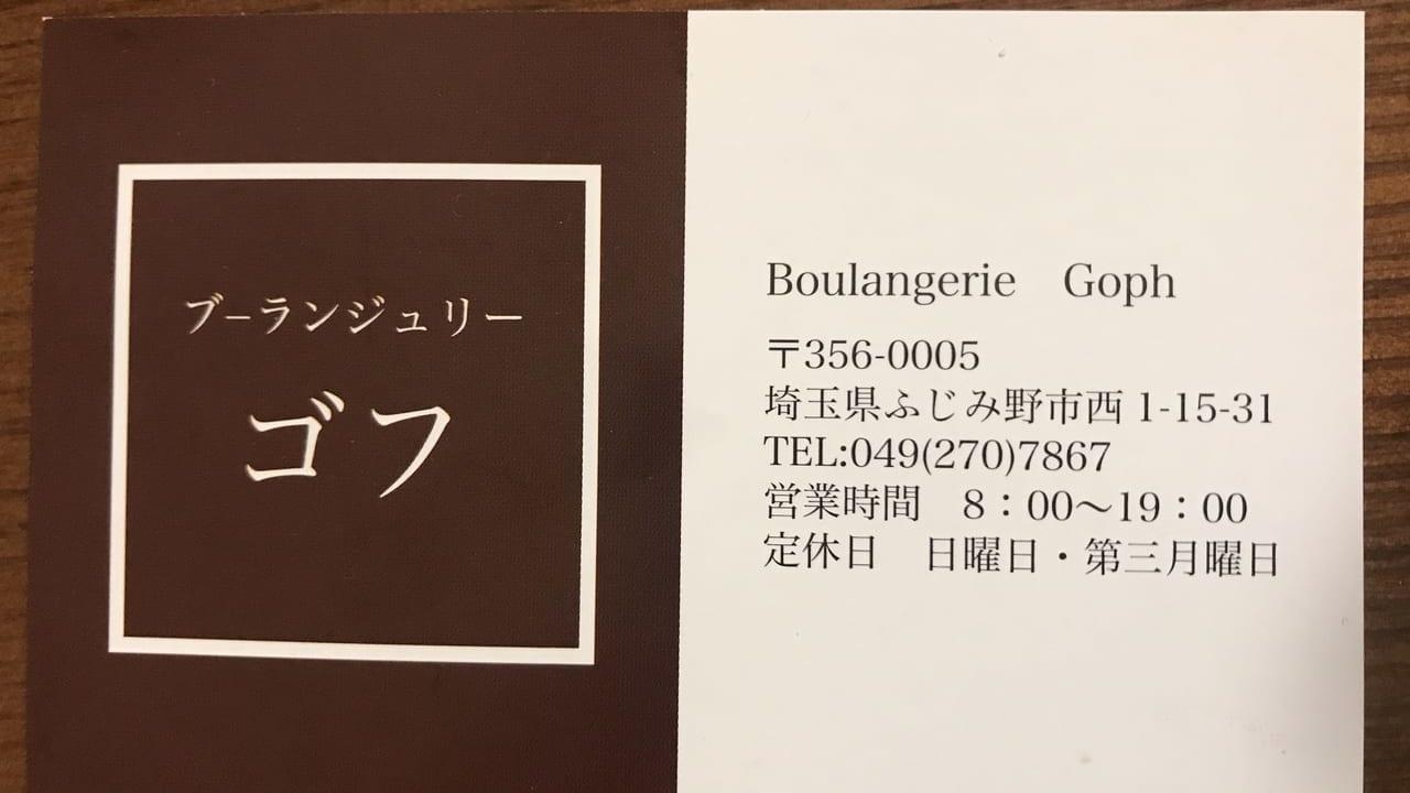 上福岡のパン屋さんゴフgoph