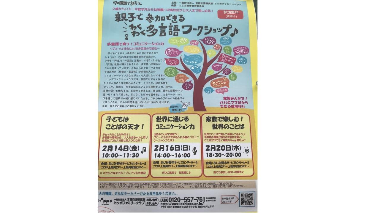 多言語ワークショップが上福岡ココネにて開催