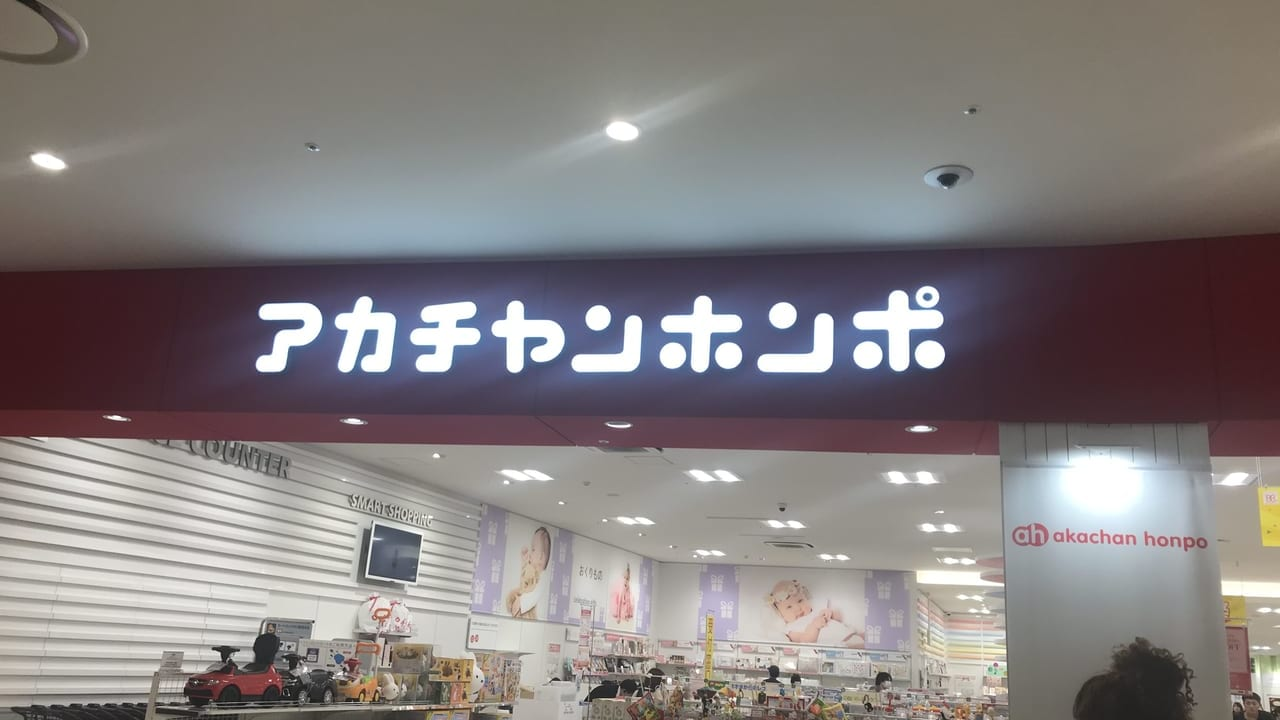 福岡 赤ちゃん 本舗