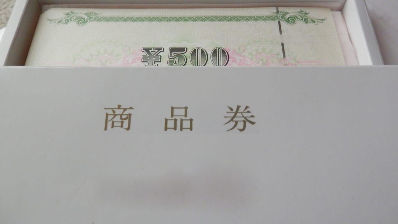 富士見市の支援策クーポン券配布