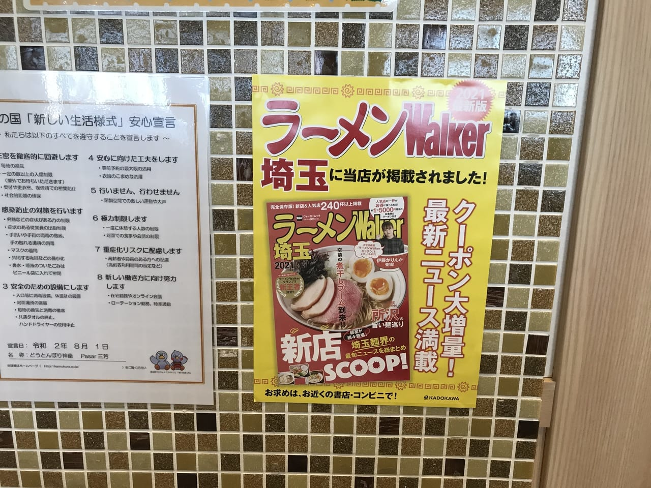 ラーメンウォーカーに掲載された三芳のラーメン店