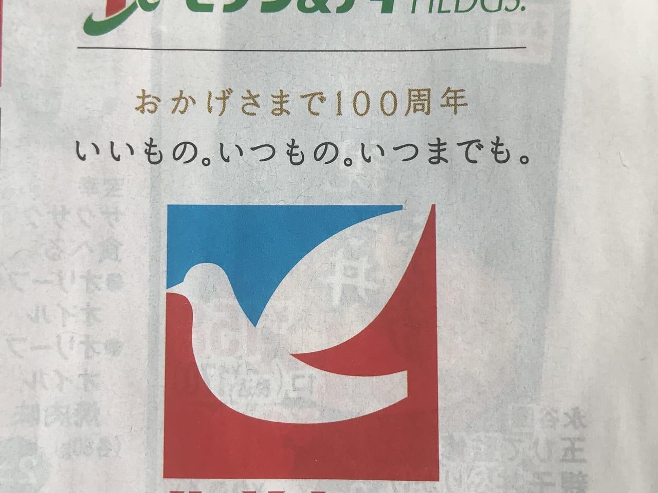 イトーヨーカドーのロゴマーク