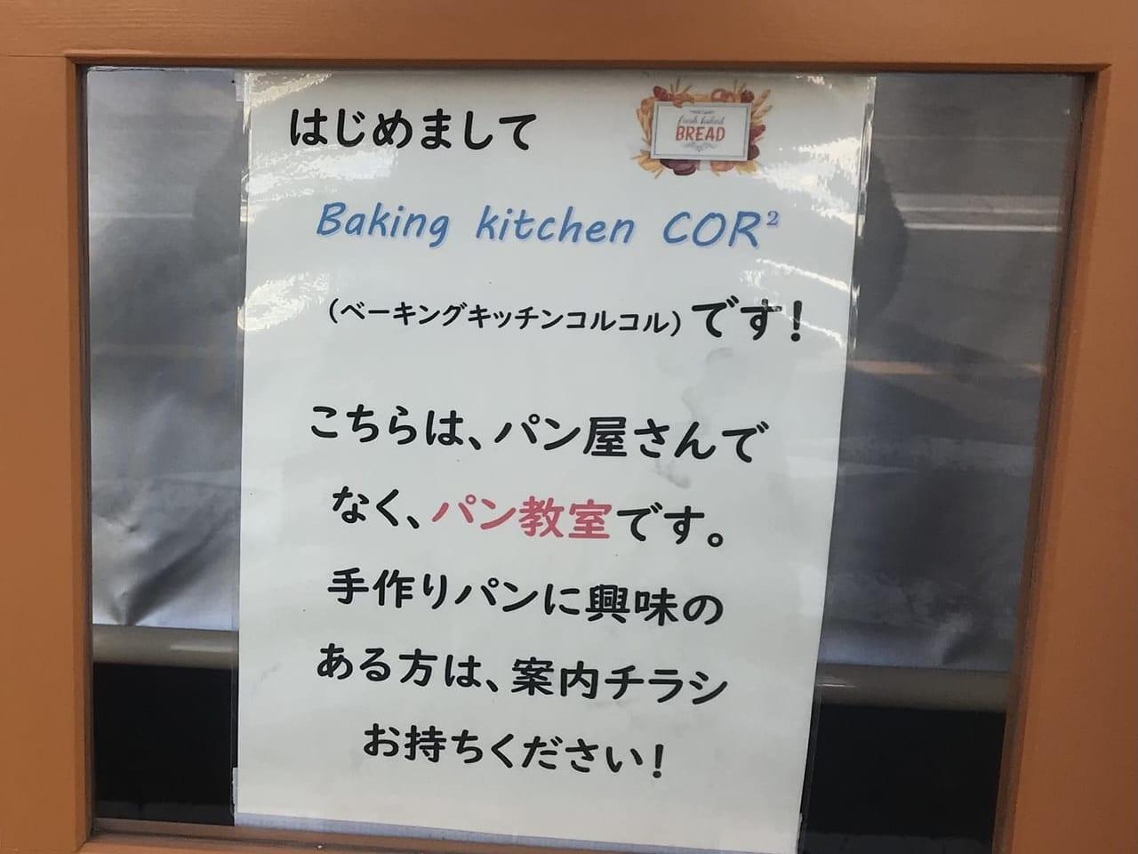 鶴瀬にオープンしたパン教室