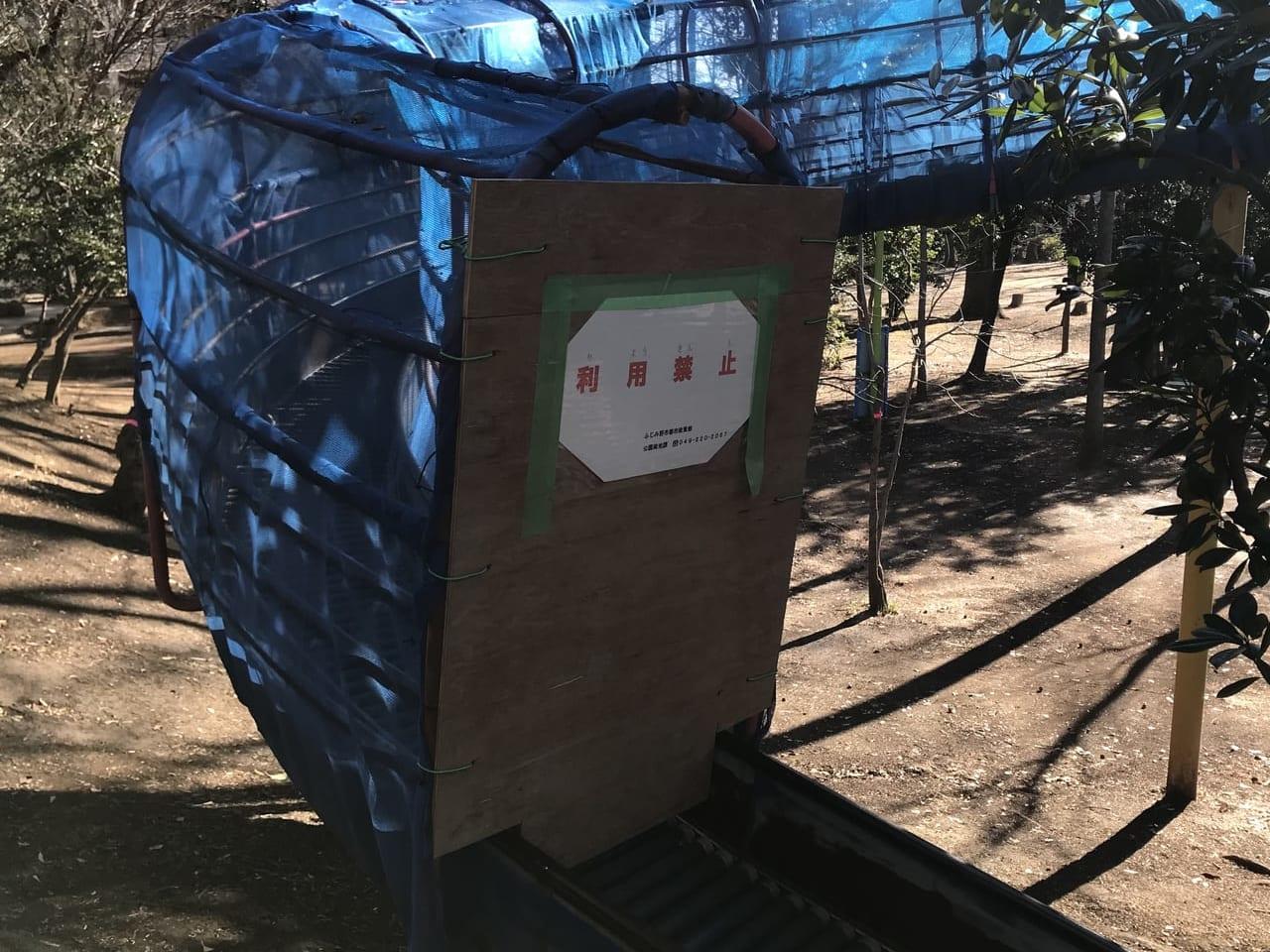 うれし野にある西の原中央公園のローラースライダー